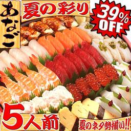宅配寿司 期間限定品