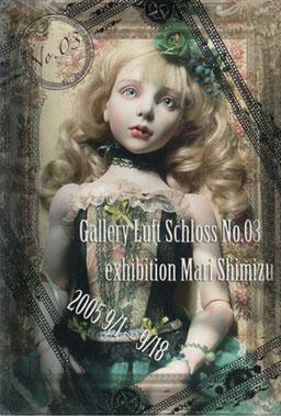 清水真理「exhibition in Luft schloss」DM