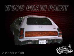 カスタムペイント、木目塗装を入れたアメ車のステーションワゴン