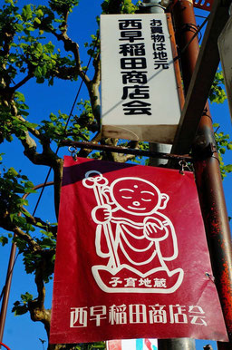 早稲田通りにあるこのカワイイ「のぼり」を目印に歩こうね。それにしても、お地蔵さんが左手に持っているのは何?私ずっと「おにぎり」だと思っているだけど…