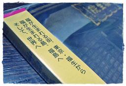 福生まれ☆all stars Vol.1の帯には「福生から福島へ」の想いが込められている