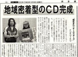 西多摩新聞 2012.3.30号