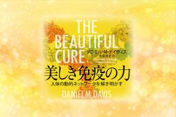 美しき免疫の力【自己変容の道3】