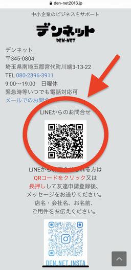 LINEのQRコードを追加しました!