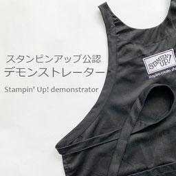 スタンピンアップ公認デモンストレーター