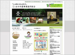 全日本畳事業協同組合