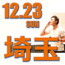 2018/12/23ほっかも講演会【埼玉】