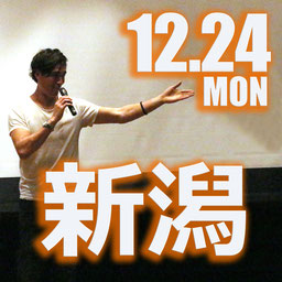 2018/12/24ほっかも講演会【新潟】