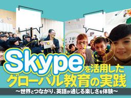 Skypeを活用したグローバル教育の実践〜世界とつながり、英語が通じる楽しさを体験〜授業・解説:堀尾 美央(滋賀県立米原高等学校 教諭)(日本の教室と海外の教室をSkypeで繋ぎ交流している様子)