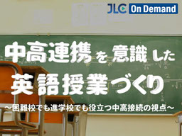中高連携を意識した英語授業づくり〜困難校でも進学校でも役立つ中高接続の視点〜(JLC OnDemandにて絶賛配信中)
