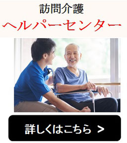 安心安全な介護施設・老人ホームを目指すグレース天神&ライブリーワン