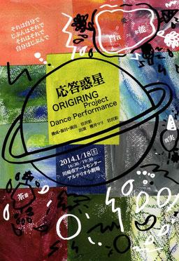ORIGIRING オリジリング ダンス バレエ 岩沢彩 櫻井マリ イープラス 川崎市アートセンター