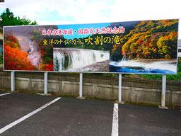 吹割の滝無料駐車場伽羅苑