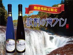 吹割の滝ワイン