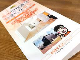 売れる住宅屋の集客できる三つ折りパンフレット