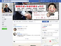売れる行政書士事務所の集客出来るFacebookページ