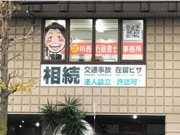 売れる行政書士事務所の集客出来る看板