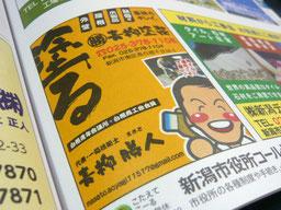 売れる塗装屋さんの集客できる雑誌広告