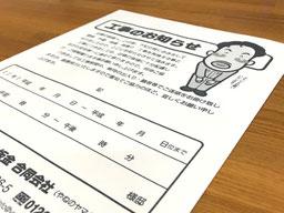 売れる建築板金業の口コミ・クチコミが増える工事挨拶用紙