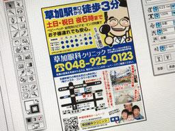 売れる眼科医クリニックの集客できる電話帳タウンページ広告