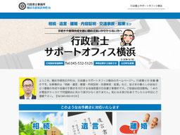 売れる行政書士事務所の集客できるホームページ
