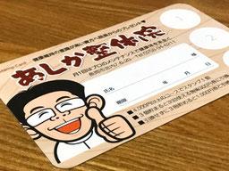 売れる整体院のリピーターが増えるスタンプカード