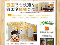 売れる住宅屋の集客できるホームページ