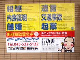 売れる行政書士事務所の集客できるポスター