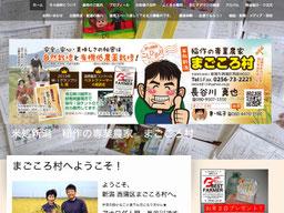 売れる稲作農家の集客できるホームページ