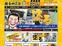 売れる塗装屋さんの集客できるホームページ