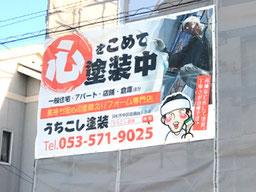 売れる塗装業の口コミ・クチコミが増える横断幕