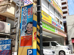 売れる眼科医クリニックの集客できる看板
