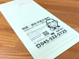 売れる行政書士事務所の楽しい封筒