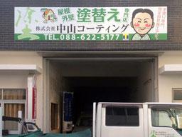 売れる塗装店の集客できる看板