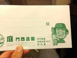 売れる庭師さんの楽しい封筒