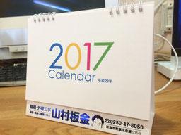 売れる建築板金業のリピーターが増えるカレンダー