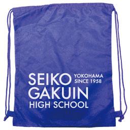 横浜 聖光学院高校/チームバッグ