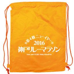 神戸リレーマラソン/参加賞