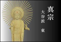 お仏壇用仏像 真宗 大谷派(東)