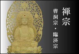 禅宗 曹洞宗・臨済宗 仏像