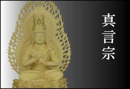 お仏壇用仏像 真言宗