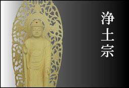 お仏壇用仏像 浄土宗