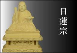 お仏壇用仏像 日蓮宗