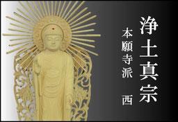 お仏壇用仏像 浄土真宗 本願寺派(西)