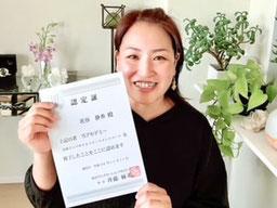全身リンパオイルトリートメントコース卒業生 花谷さん