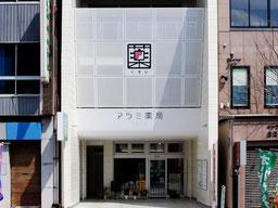 アツミ薬局 店舗 設計 浜松市