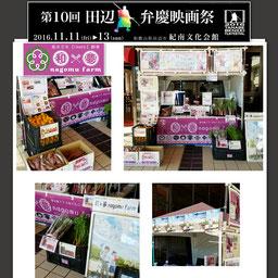 田辺弁慶映画祭 出店販売 店舗設営 和×夢 nagomu farm