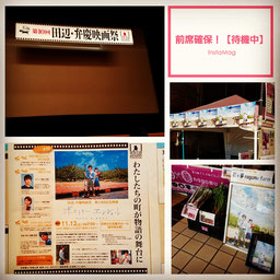 田辺弁慶映画祭 出店販売 ポエトリーエンジェル 上映会 観賞 和×夢 nagomu farm