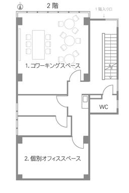 2階コワーキングスペース・個別オフィス(コワーキングスペース大津)