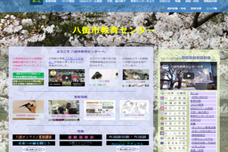ホームページ トップページ